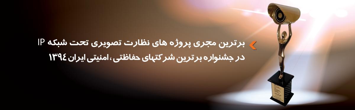 برترین شرکت مجری پروژه های تحت شبکه  IP در جشنواره برترین شرکتهای حفاظتی ، امنیتی ایران 1394